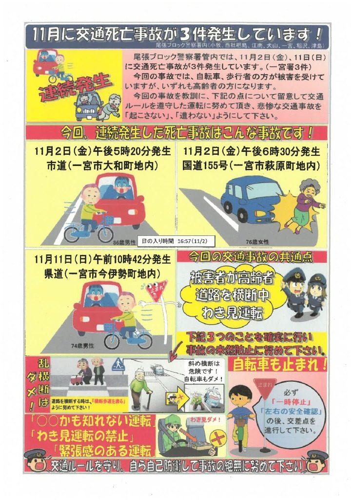 交通死亡事故連続発生のサムネイル