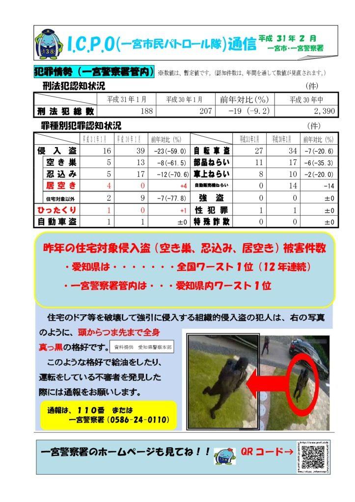 ICPO通信(2月号)のサムネイル