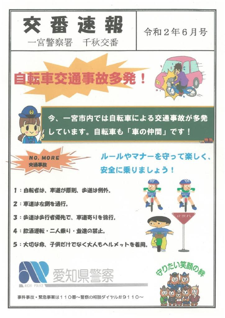 交番速報6月号①のサムネイル