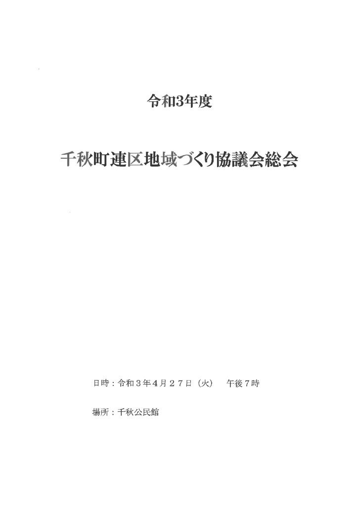 令和3年度4月地域づくり協議会役員総会資料のサムネイル