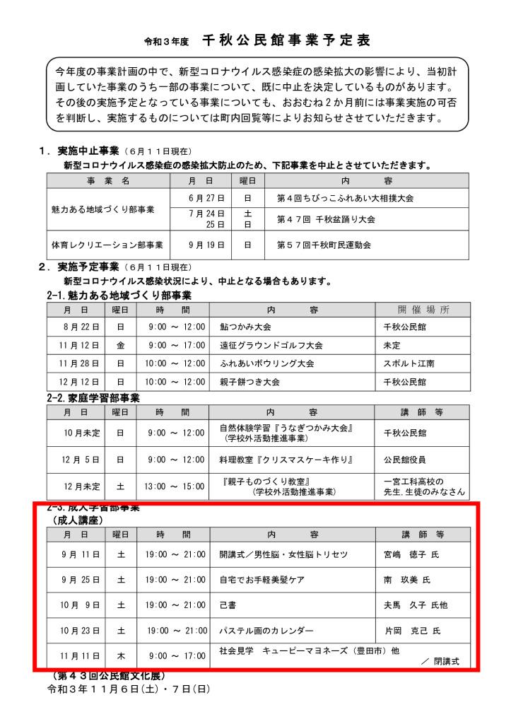 訂正版R3公民館事業予定表 (1)のサムネイル